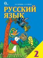 Русский язык 2 класс (Лапшина И.Н., Зорька Н.Н.) [2012]