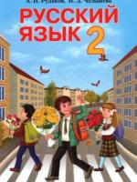 Русский язык 2 класс (Рудяков А.Н., Челышева И.Л.) [2012]