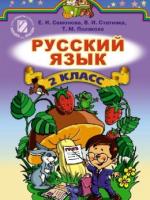 Русский язык 2 класс (Самонова Е.И., Стативка В.И., Полякова Т.М.) [2012]