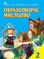 Образотворче мистецтво 2 клас (Калініченко О., Сергієнко В.) [2012]