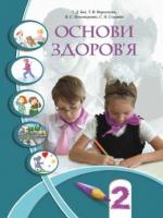 Основи здоров'я 2 клас (Бех І.Д., Воронцова Т.В., Пономаренко В.С., Страшко С.В.) [2012]
