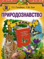 Природознавство 2 клас (Гільберг Т.Г., Сак Т.В.) [2012]