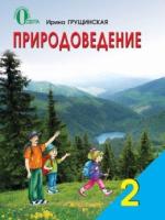 Природоведение 2 клас (Грущинськая И.) [2012]