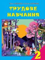 Трудове навчання 2 клас (Сидоренко В., Котелянець Н.) [2012]