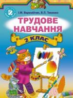 Трудове навчання 2 клас (Веремійчик І.М., Тименко В.П.) [2012]