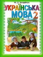 Українська мова 2 клас (Захарійчук М.Д.) [2012]
