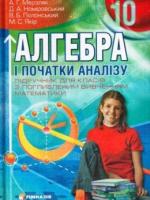 Алгебра і початки аналізу 10 клас (МерзлякА.Г., Номіровський Д,А., Полонський В.Б., Якір М.С.) [2010]