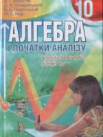 Алгебра і початки аналізу профільний рівень 10 клас (МерзлякА.Г., Номіровський Д,А., Полонський В.Б., Якір М.С.) [2010]