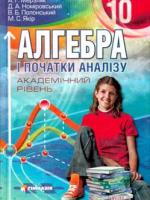 Алгебра і початки аналізу академічний рівень 10 клас (МерзлякА.Г., Номіровський Д,А., Полонський В.Б., Якір М.С.) [2010]