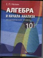Алгебра и начала анализа академический уровень 10 класс (Нелин Е.П) [2010]