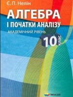 Алгебра і початки аналізу академічний рівень 10 клас (Нелін Є.П) [2010]
