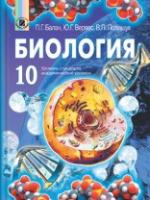 Биология 10 класс (Балан П.Г., Вервес Ю.Г., Полищук В.П.) [2010]
