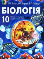 Біологія 10 клас (Балан П.Г., Вервес Ю.Г., Поліщук В.П.) [2010]