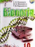 Біологія 10 клас (Межжерін С.В., Межжеріна Я.О., Коршевнюк Т.В.) [2010]