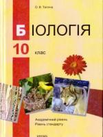 Біологія 10 клас (Тагліна О.В.) [2010]