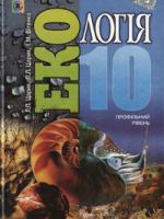 Екологія 10 клас (Царик Л.П., Царик П.Л., Вітенко І.М.) [2010]