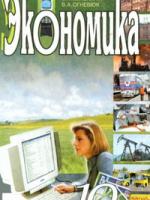Экономика 10 класс (Ковальчук Г.А., Мельничук В.Г., Огневюк В.А.) [2010]