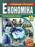 Економіка 10 клас (Радіонова І.Ф., Радченко В.В.) [2010]