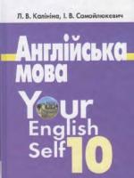 Англійська мова 10 клас (Калініна Л.В., Самойлюкевич І.В.) [2010]