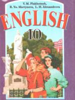 Англійська мова 10 клас (Плахотнік В.М., Мартінова Р.Я., Олександрова І.Г.) [2010]