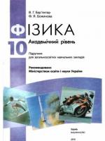 Фізика академічний рівень 10 клас (Бар'яхтар В.Г., Божанова Ф.Я.) [2010]