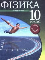 Фізика 10 клас (Генденштейн Л.Е., Ненашев І.Ю.) [2010]