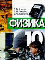 Физика 10 класс (Коршак Е.В., Ляшенко А.И., Савченко В.Ф.) [2010]