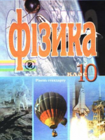 Фізика 10 клас (Коршак Є.В., Ляшенко О.І., Савченко В.Ф.) [2010]