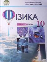 Фізика рівень стандарту 10 клас (Сиротюк В., Баштовий В.) [2010]