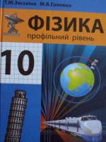 Фізика 10 клас (Засєкана Т.М., Головко М.В.) [2010]