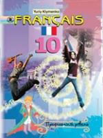 Французька мова клас (Кліменко Ю.) [2010]