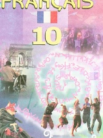 Французька мова 10 клас (Клименко Ю.) [2010]