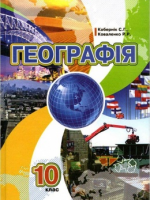 Географія 10 клас (Кобернік С.Г., Коваленко Р.Р.) [2010]