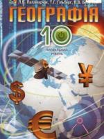 Географія 10 клас (Паламарчук Л.Б., Гільберг Т.Г., Безуглий В.В.) [2010]