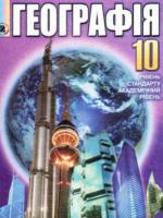 Географія 10 клас (Пестушко В.Ю., Уварова Г.Ш.) [2010]