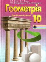 Геометрія 10 клас (Бевз Г.П., Бевз В.П., Владімірова Н.Г., Владіміров В.М.) [2010]