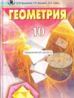 Геометрия 10 класс (Билянина О.Я., Билянин Г.И., Швец В.А.) [2010]