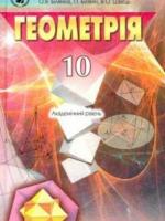 Геометрія 10 клас (Біляніна О.Я., Білянін Г.І., Швец В.А.) [2010]