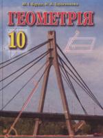 Геометрія академічний рівень 10 клас (Бурда М.І., Тарасенкова Н.А.) [2010]