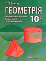 Геометрія академічний і профільний рівень 10 клас (Нелін Є.П.) [2010]