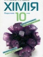 Хімія 10 клас (Попель П.П., Кирля Л.С.) [2010]