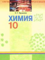 Химия 10 класс (Ярошенко О.Г.) [2010]