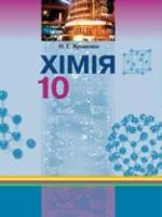 Хімія 10 клас (Ярошенко О.Г.) [2010]