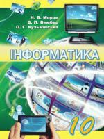 Інформатика 10 клас (Морзе Н.В., Вембер В.П., Кузьмінська О.Г.) [2010]