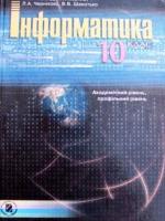 Інформатика академічний, профільний рівень 10 клас (Ривкінд Й.Я., Лисенко Т.І., Чернікова Л.А., Шакотько В.В.) [2010]