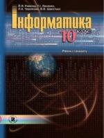 Інформатика 10 клас (Ривкінд Й.Я., Лисенко Т.І., Чернікова Л.А., Шакотько В.В.) [2010]