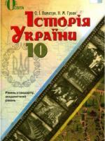 Історія України 10 клас (Пометун О.І., Гупан Н.М.) [2010]