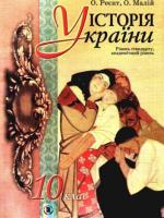 Історія України академічний рівень 10 клас (Реєнт О., Малій О.) [2010]