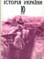 Історія України 10 клас (Середницька Г.В.) [2010]