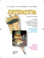 Литература 10 клас (Исаева Е.А., Клименко Ж.В., Мельник А.О.) [2010]
